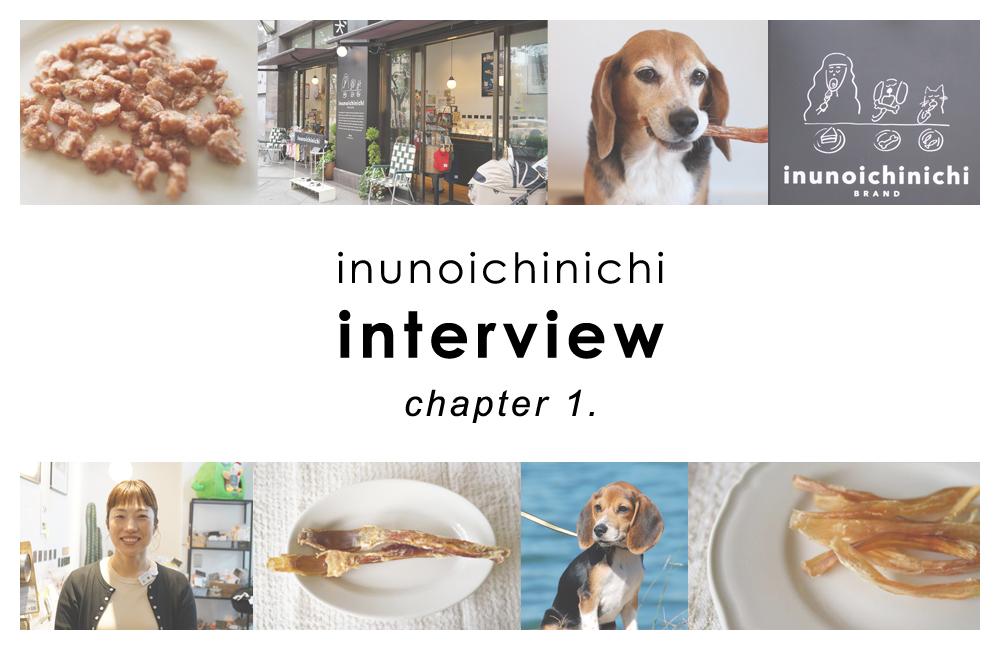 【いぬいち誕生10周年記念】chapter1. 「犬の一日」誕生!