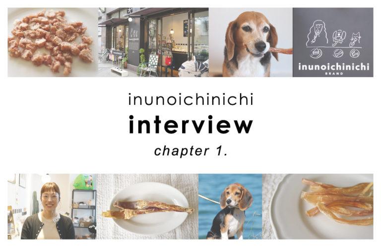 「犬の一日」10周年記念 - chapter 1