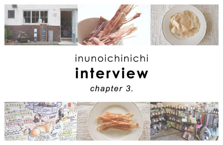「犬の一日」10周年記念 - chapter 3