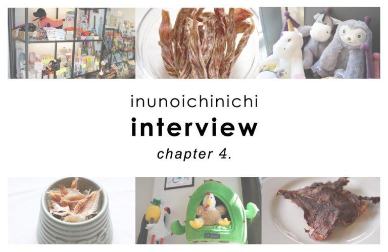 「犬の一日」10周年記念 - chapter 4